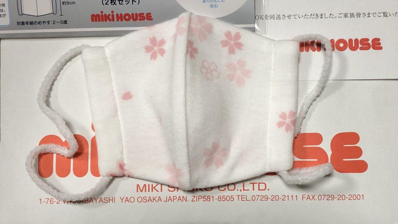 ミキハウスの子ども用ガーゼマスク(2枚セット)日本製made in japan 赤ちゃんにも安心 抗菌・抗ウイルス加工ピュアベール