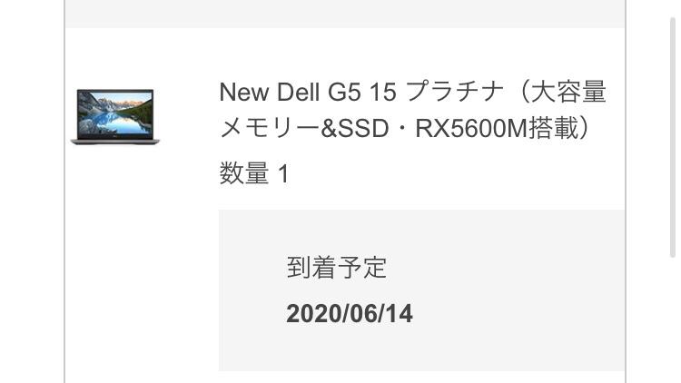 NEWデルG5スペシャルエディションを購入