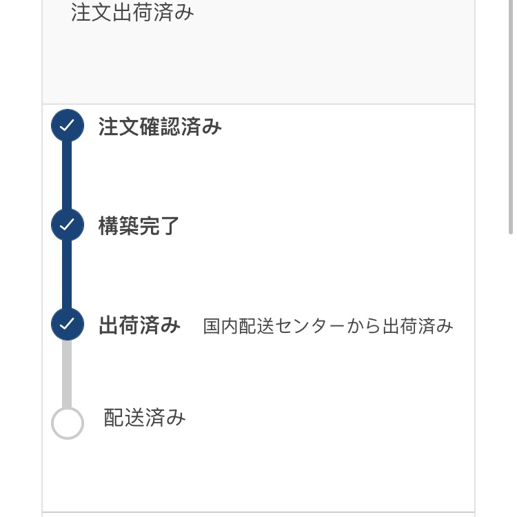 DELL配送ステータス6月3日