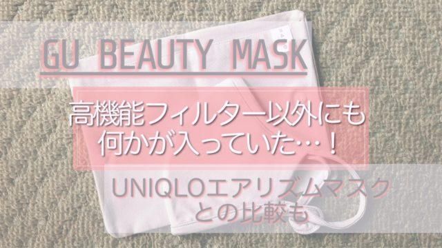 GU BEAUTY MASK 異物混入?何かが入っていた…!UNIQLOエアリズムマスクとの比較も