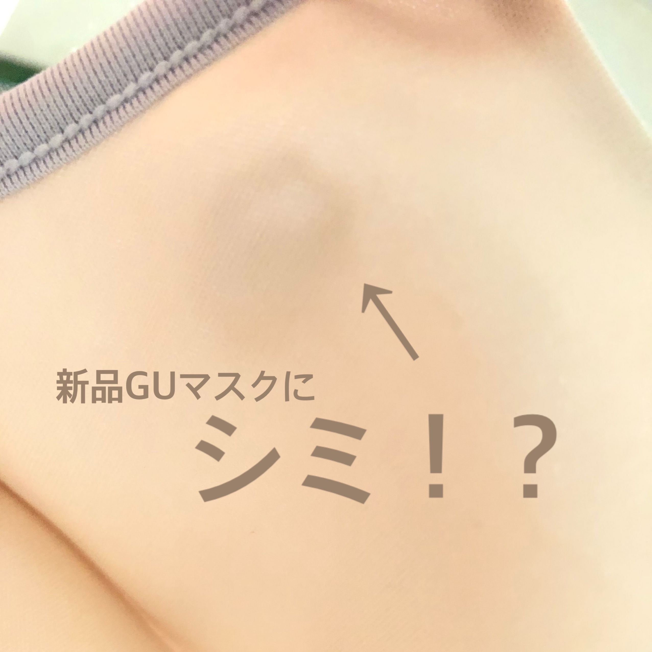 新品GUマスクにシミが!?