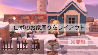 注意※妄想です ロボのお家周りをレイアウト 島クリエイター