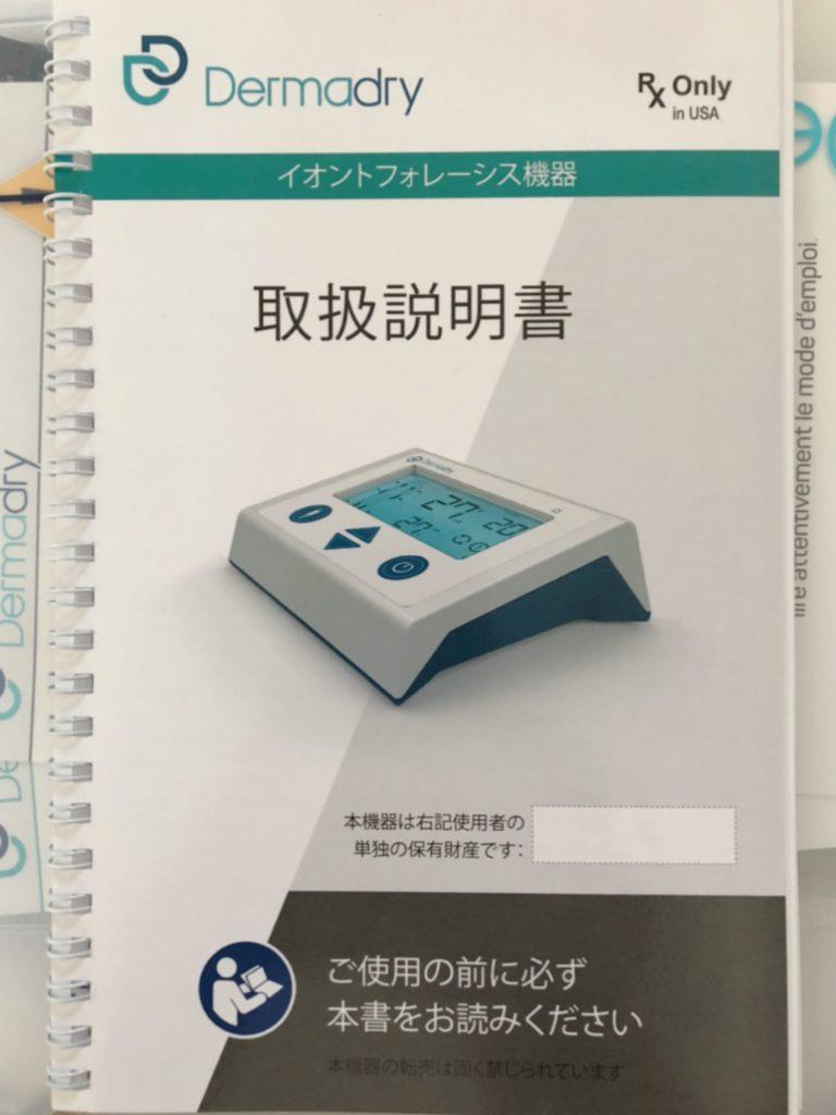 ダーマドライ日本語説明書