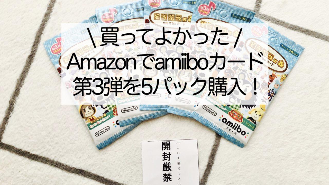 Amazonでアミーボカード第三弾を5パック購入